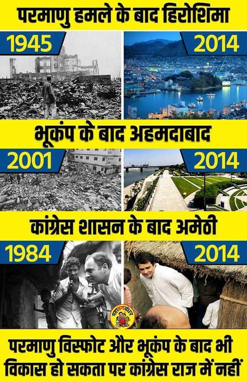 🎂 हैप्पी बर्थडे वरुण धवन 🎊 - परमाणु हमले के बाद हिरोशिमा 1945 2014 भूकंप के बाद अहमदाबाद 2001 2014 कांग्रेस धान के बाद अमेठी 1984 2014 498 48 परमाणु विस्फोट और भूकंप के बाद भी विकास हो सकता पर कांग्रेस राज में नहीं - ShareChat