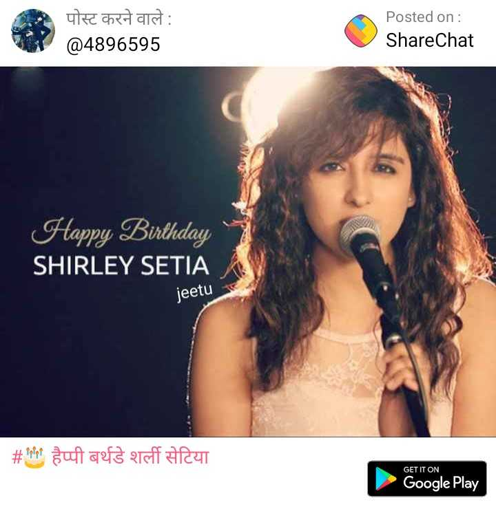 🎂 हैप्पी बर्थडे शर्ली सेटिया - पोस्ट करने वाले : @ 4896595 Posted on : ShareChat Happy Birthday SHIRLEY SETIA jeetu # solpo suf aufs Reff Afy GET IT ON Google Play - ShareChat