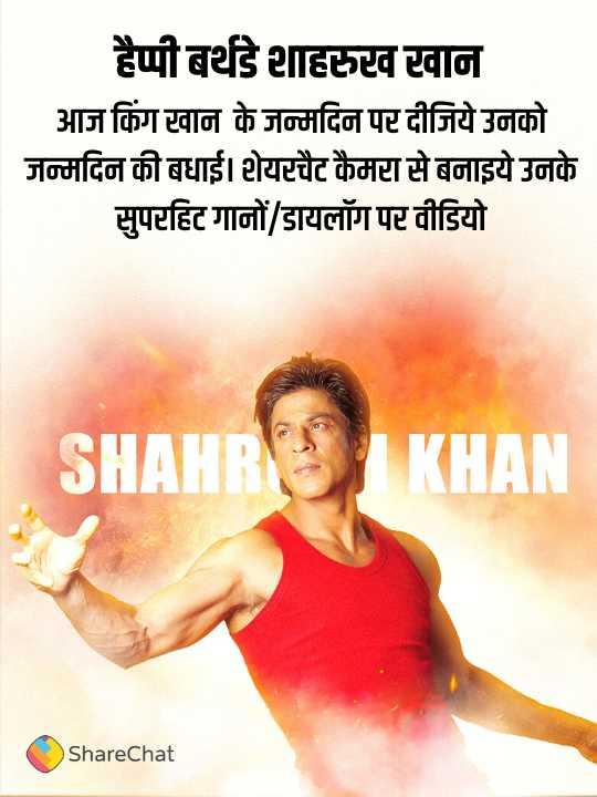 🎂 हैप्पी बर्थडे शाहरुख खान - हैप्पी बर्थडे शाहरुख खान आज किंग खान के जन्मदिन पर दीजिये उनको जन्मदिन की बधाई । शेयरचैट कैमरा से बनाइये उनके सुपरहिट गानों / डायलॉग पर वीडियो SHAHRI KHAN ShareChat - ShareChat