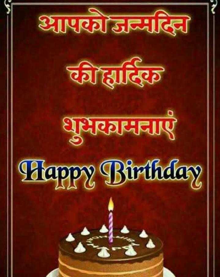 🎉 हैप्पी बर्थडे शेयरचैट - आपकोजन्मदिन की हार्दिक शुभकामनाएं Happy Birthday - ShareChat