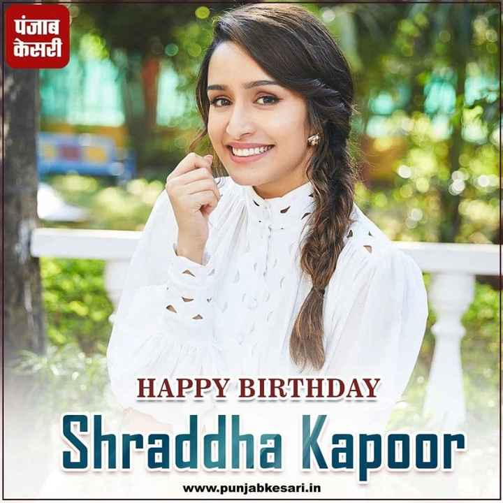 🎂हैप्पी बर्थडे श्रद्धा कपूर - uulla केसरी HAPPY BIRTHDAY Shraddha Kapoor www . punjabkesari . in - ShareChat