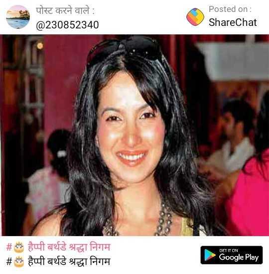 🎂 हैप्पी बर्थडे श्रद्धा निगम - पोस्ट करने वाले : @ 230852340 Posted on : ShareChat GET IT ON # हैप्पी बर्थडे श्रद्धा निगम # हैप्पी बर्थडे श्रद्धा निगम Google Play - ShareChat
