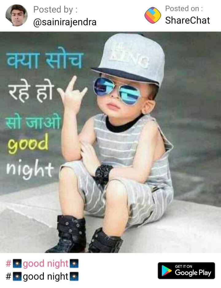 🎂 हैप्पी बर्थडे श्रिया सरन - Posted by : @ sainirajendra Posted on : ShareChat क्या सोच रहे हो सो जाओ good night GET IT ON _ _ # _ _ # good night . good night . Google Play - ShareChat
