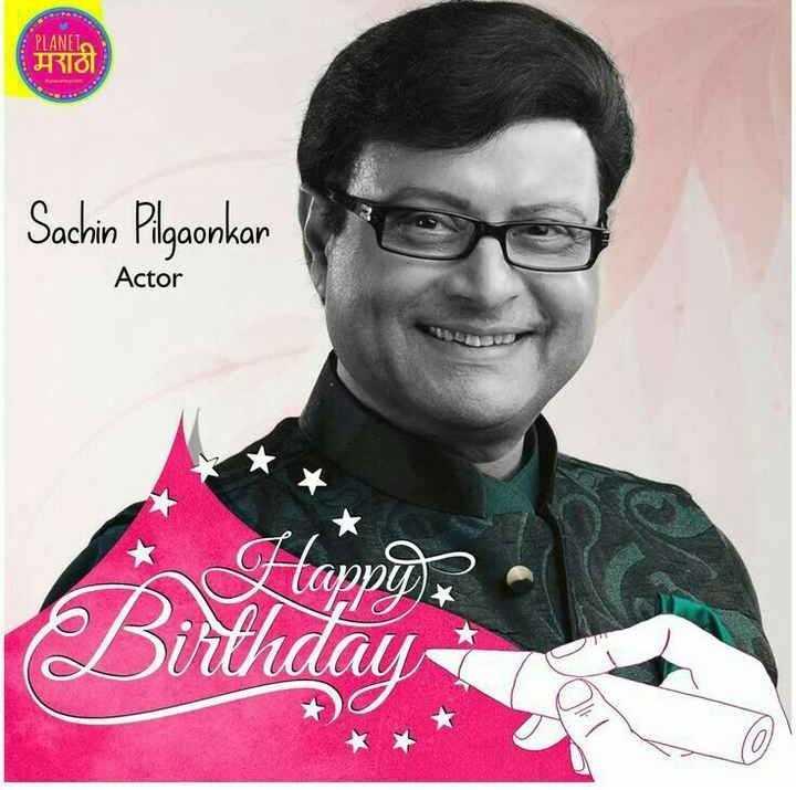 🎂 हैप्पी बर्थडे सचिन पिलगांवकर - PLANE मराठा Sachin Pilgaonkar Actor Happy , Birthday - ShareChat