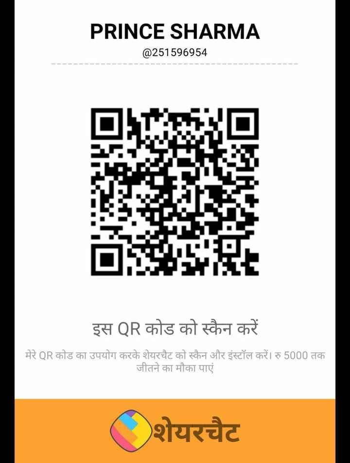 🎂 हैप्पी बर्थडे साधना - PRINCE SHARMA @ 251596954 इस QR कोड को स्कैन करें मेरे QR कोड का उपयोग करके शेयरचैट को स्कैन और इंस्टॉल करें । रु 5000 तक जीतने का मौका पाएं शेयरचैट - ShareChat