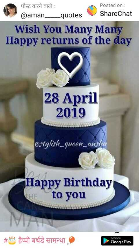🎂 हैप्पी बर्थडे सामन्था 🎈 - Posted on : ShareChat पोस्ट करने वाले : @ aman _ _ quotes Wish You Many Many Happy returns of the day 28 April 2019 @ stylish _ queen _ ansha Happy Birthday to you # mot gut aeft 14 - 211 GET IT ON Google Play - ShareChat