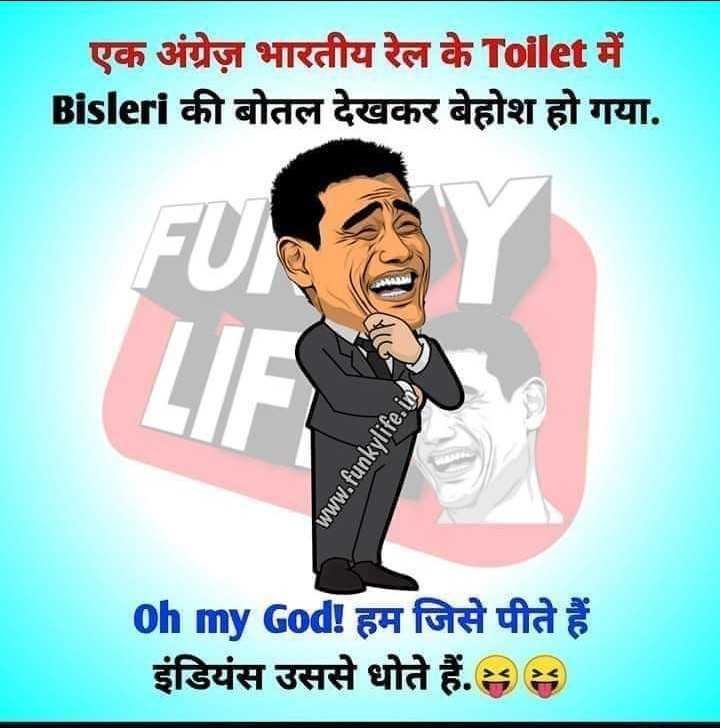 🎂 हैप्पी बर्थडे सारा खान - एक अंग्रेज़ भारतीय रेल के Toilet में Bisleri की बोतल देखकर बेहोश हो गया . www . funkylife . in Oh my God ! हम जिसे पीते हैं । इंडियंस उससे धोते हैं . ६ - ShareChat