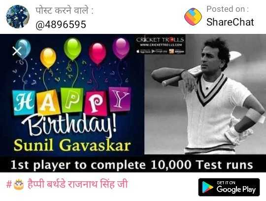 🎂 हैप्पी बर्थडे सुनील गावस्कर - पोस्ट करने वाले : @ 4896595 Posted on : ShareChat CRKKET TROLLS WWW . CRICKETTROLLS . COM joo HAPPY Birthday ! Sunil Gavaskar 1st player to complete 10 , 000 Test runs # ufces GET REA Google Play GET IT ON - ShareChat