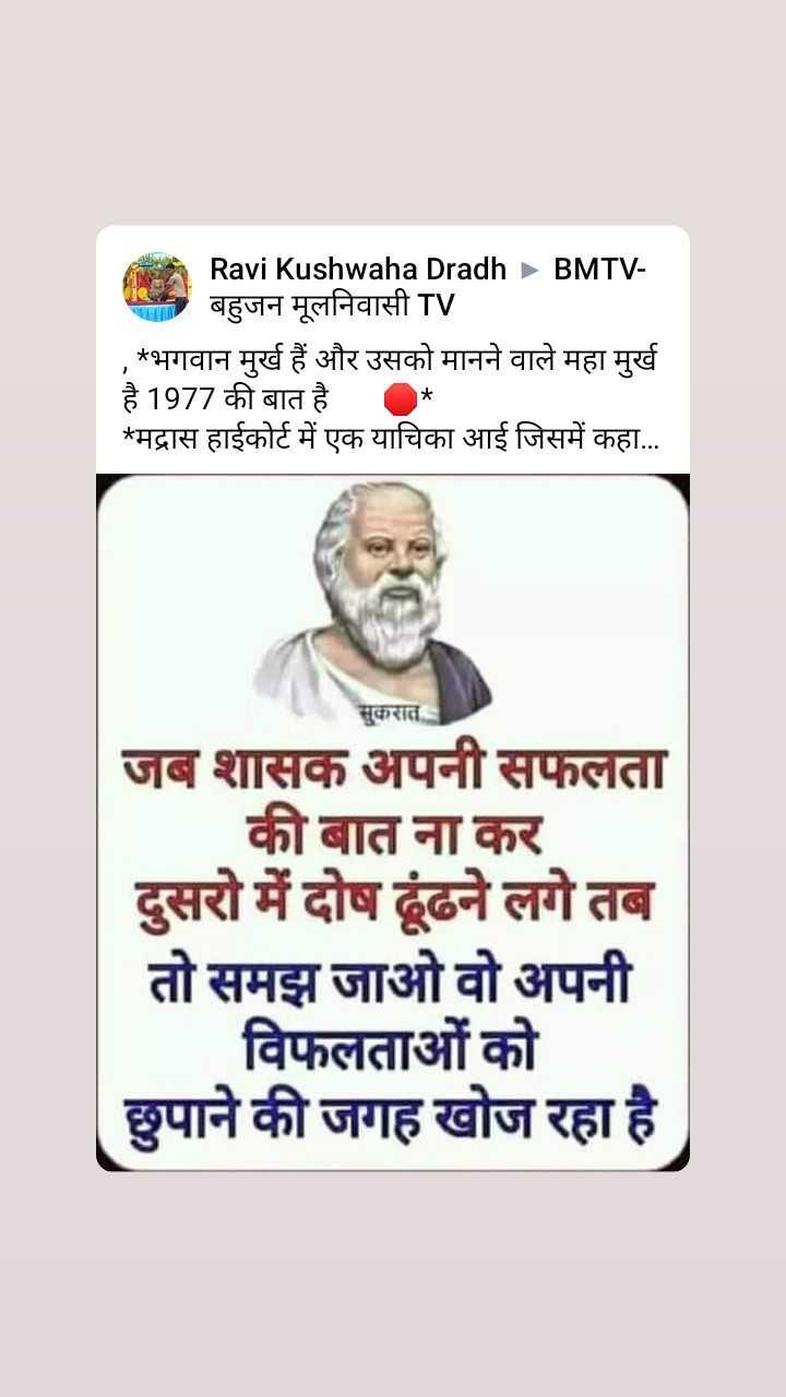 🎂 हैप्पी बर्थडे सुनील ग्रोवर - Ravi Kushwaha Dradh BMTV बहुजन मूलनिवासी TV * भगवान मुर्ख हैं और उसको मानने वाले महा मुर्ख है 1977 की बात है । * मद्रास हाईकोर्ट में एक याचिका आई जिसमें कहा . . . सुकरात । जब शासक अपनी सफलता की बात ना कर दुसरो में दोष हूंढने लगे तब तो समझ जाओ वो अपनी विफलताओं को छुपाने की जगह खोज रहा है । - ShareChat