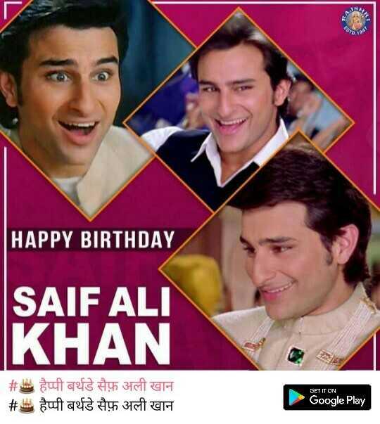🎂 हैप्पी बर्थडे सैफ़ अली खान - HAPPY BIRTHDAY SAIF ALI KHAN # हैप्पी बर्थडे सैफ़ अली खान # हैप्पी बर्थडे सैफ़ अली खान GET IT ON Google Play - ShareChat