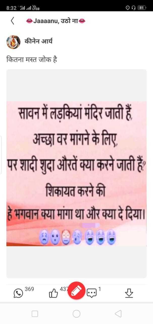 🎂 हैप्पी बर्थडे सोनू सूद - 8 : 32 filleg Q381 ) ( eJaaaanu , उठो ना = । कीनेन आर्य कितना मस्त जोक है । सावन में लड़कियां मंदिर जाती हैं । अच्छा वर मांगने के लिए , पर शादी शुदा औरतें क्या करने जाती हैं । शिकायत करने की भगवान क्या मांगा था और क्या दे दिया । - ShareChat