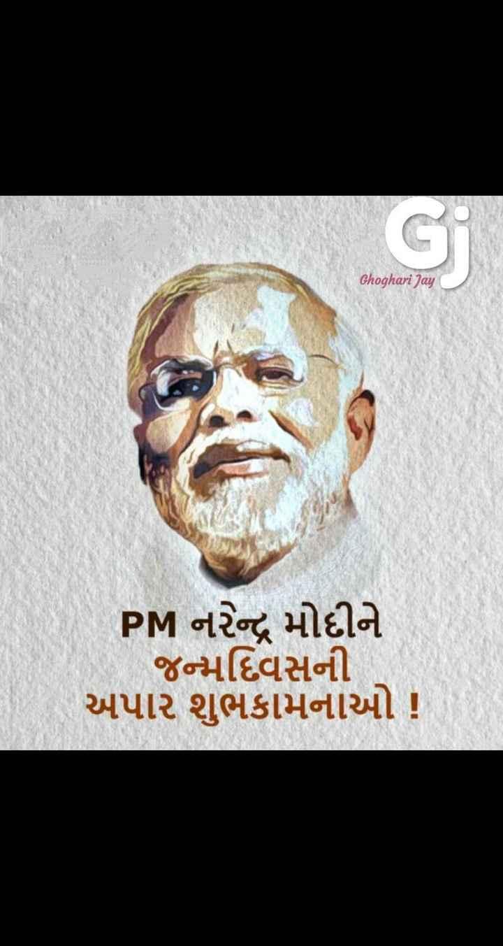 🎂 हैप्पी बर्थडे PM मोदी - Ghoghari Jay PM નરેન્દ્ર મોદીને જન્મદ્વિસની અપાર શુભકામનાઓ - ShareChat