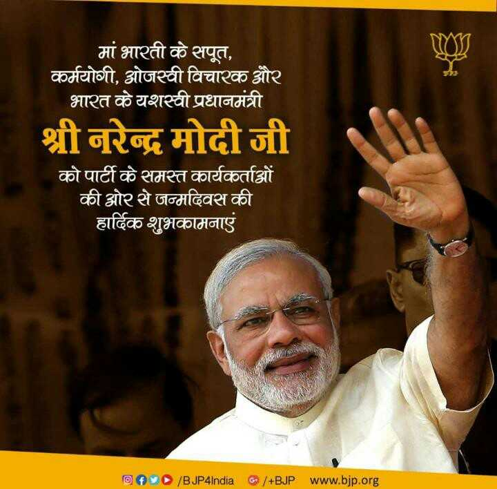 🎂 हैप्पी बर्थडे PM मोदी - मां भारती के सपूत , कर्मयोगी , ओजस्वी विचारक और भारत के यशस्वी प्रधानमंत्री श्री नरेन्द्र मोदी जी को पार्टी के समस्त कार्यकर्ताओं की ओर से जन्मदिवस की हार्दिक शुभकामनाएं 000 / BJP4IndiaG / + BJP www . bjp . org - ShareChat