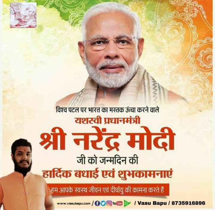 🎂 हैप्पी बर्थडे PM मोदी - BADAM विश्व पटल पर भारत का मस्तक ऊंचा करने वाले यशस्वी प्रधानमंत्री श्री नरेंद्र मोदी जी को जन्मदिन की हार्दिक बधाई एवं शुभकामनाएं हम आपके स्वस्थ जीवन एवं दीर्घायु की कामना करते हैं । www . vasubapu . com / 0 You Tube / Vasu Bapu / 8735916896 - ShareChat