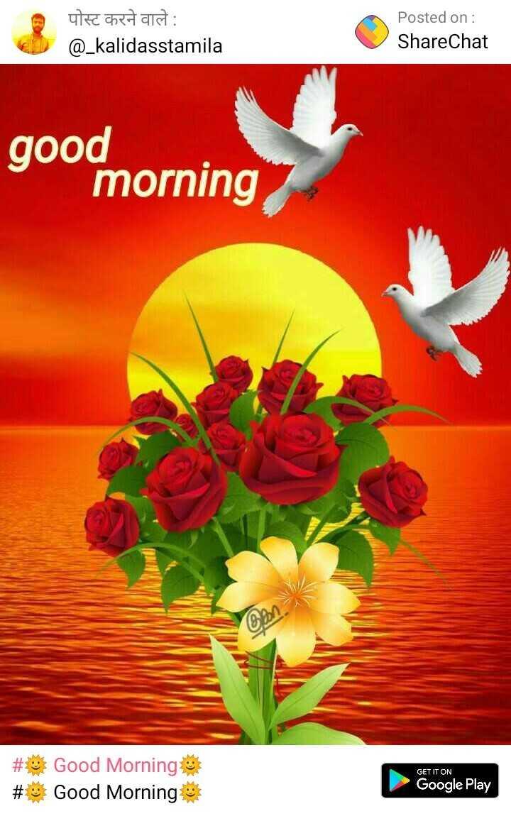 🎂 हैप्पी बर्थडे PM मोदी - पोस्ट करने वाले : @ _ kalidasstamila Posted on : ShareChat good morning GET IT ON # Good Morning # Good Morning Google Play - ShareChat