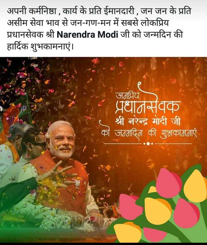 🎂 हैप्पी बर्थडे PM मोदी - अपनी कर्मनिष्ठा , कार्य के प्रति ईमानदारी , जन जन के प्रति असीम सेवा भाव से जन - गण - मन में सबसे लोकप्रिय प्रधानसेवक श्री Narendra Modi जी को जन्मदिन की हार्दिक शुभकामनाएं । जनप्रिय प्रधानसवक श्री नरेन्द्र मोदी जी ঠাজিতা কী মৃষ্ঠাকাঠারা । কী - ShareChat