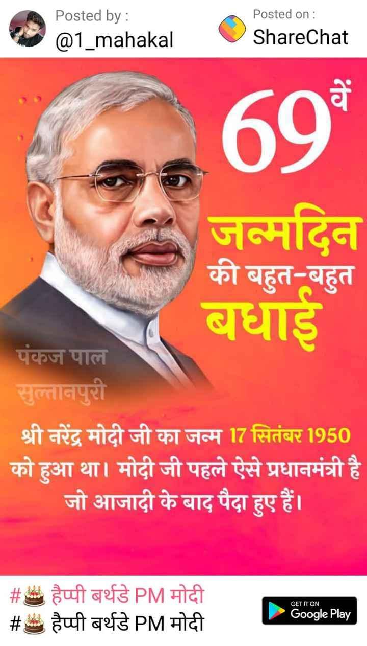 🎂 हैप्पी बर्थडे PM मोदी - Posted on : Posted by : @ 1 _ mahakal ShareChat 69 जन्मदिन की बहुत - बहुत बधाई पंकज पाल सुल्तानपुरी श्री नरेंद्र मोदी जी का जन्म 17 सितंबर 1950 को हुआ था । मोदी जी पहले ऐसे प्रधानमंत्री है जो आजादी के बाद पैदा हुए हैं । GET IT ON # हैप्पी बर्थडे PM मोदी # हैप्पी बर्थडे PM मोदी Google Play - ShareChat