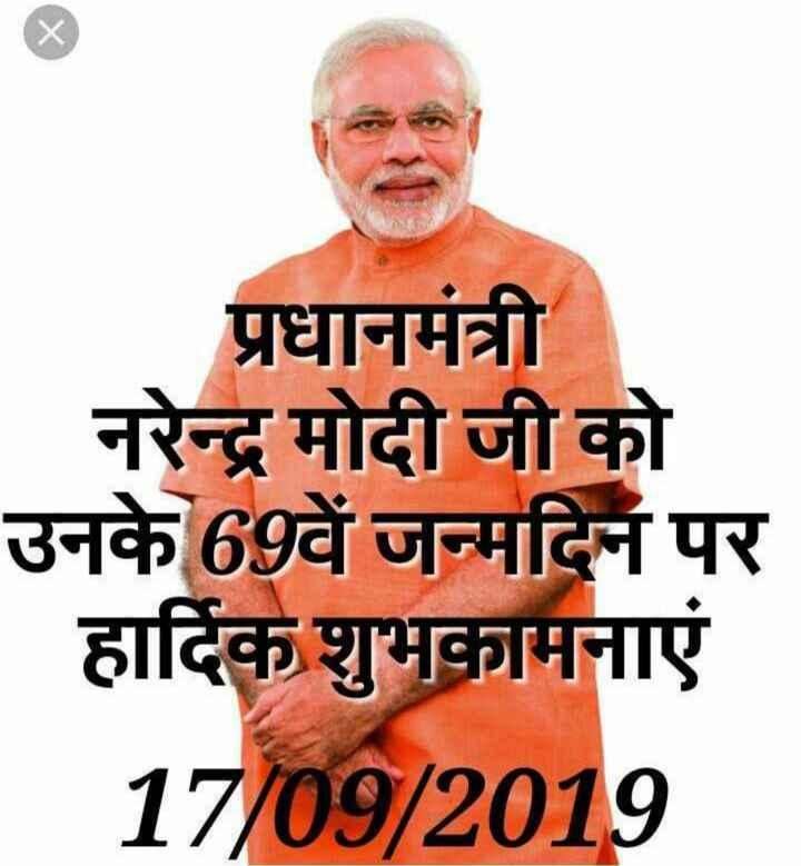🎂 हैप्पी बर्थडे PM मोदी - प्रधानमंत्री नरेन्द्र मोदी जी को उनके 69वें जन्मदिन पर हार्दिक शुभकामनाएं _ _ _ 17 / 09 / 2019 - ShareChat