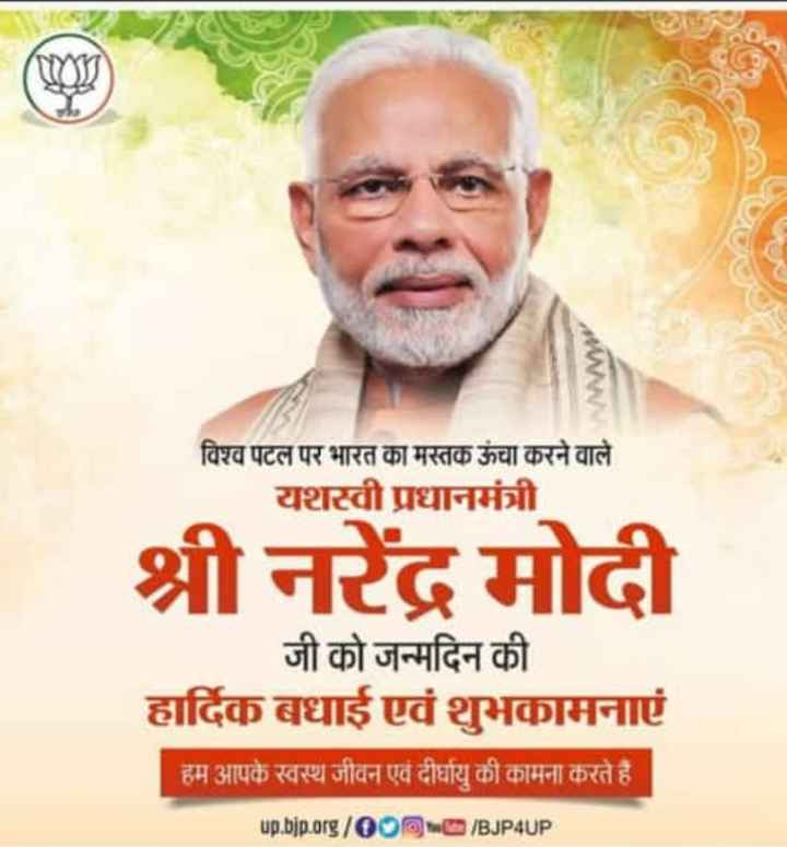 🎂 हैप्पी बर्थडे PM मोदी - विश्व पटल पर भारत का मस्तक ऊंचा करने वाले यशस्वी प्रधानमंत्री श्री नरेंद्र मोदी जी को जन्मदिन की हार्दिक बधाई एवं शुभकामनाएं हम आपके स्वस्थ जीवन एवं दीर्घायु की कामना करते हैं । up . bjp . org / 000 . CO / BJP4UP - ShareChat