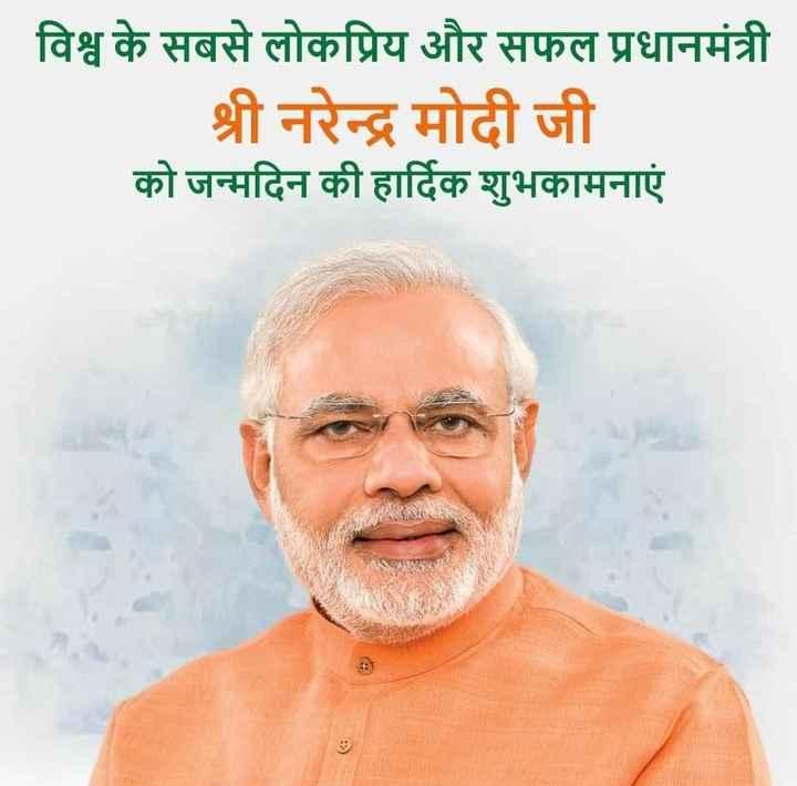 🎂 हैप्पी बर्थडे PM मोदी - विश्व के सबसे लोकप्रिय और सफल प्रधानमंत्री श्री नरेन्द्र मोदी जी को जन्मदिन की हार्दिक शुभकामनाएं - ShareChat