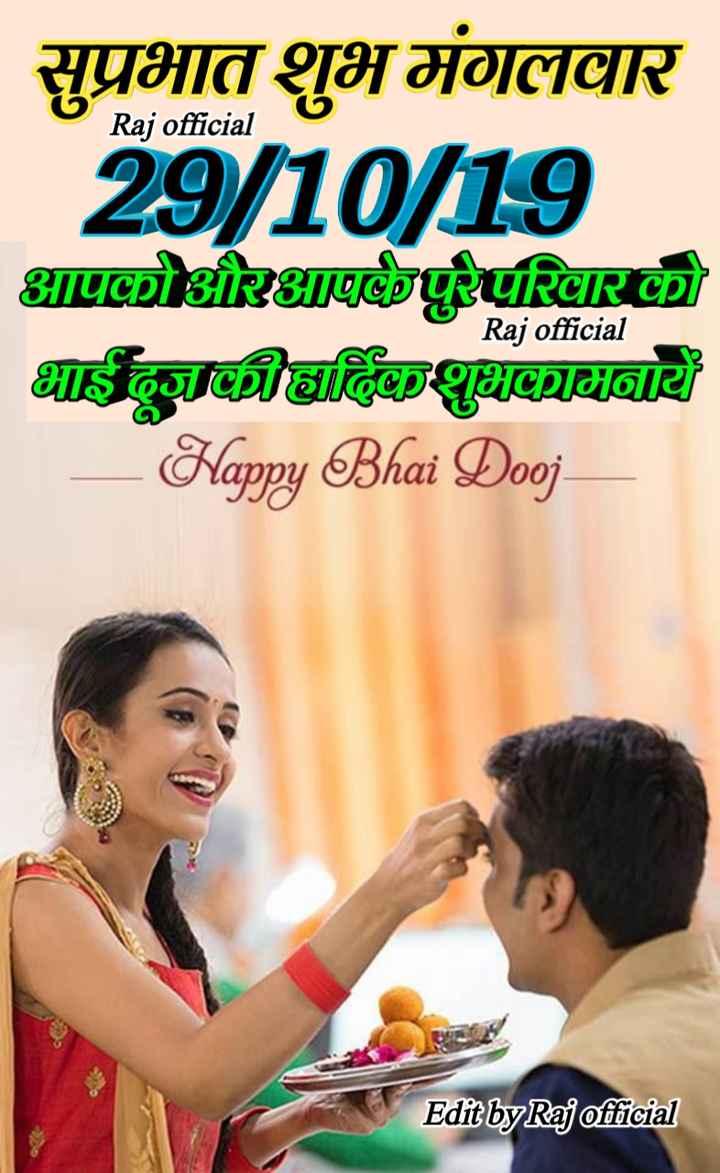 👫हैप्पी भाई दूज - Raj official सुप्रभात शुभ मंगलवार 29 / 10 / 19 आपको औरआपके पूरपरिवारको भाईजाकाहार्दिक शुभकामनायें — Happy Bhai Dooj Raj official Edit by Raj official - ShareChat