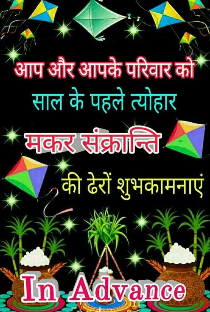 🤓हैप्पी मकर संक्रांति - आप और आपके परिवार को साल के पहले त्योहार * मकर संक्रान्ति की ढेरों शुभकामनाएं In Advance - ShareChat