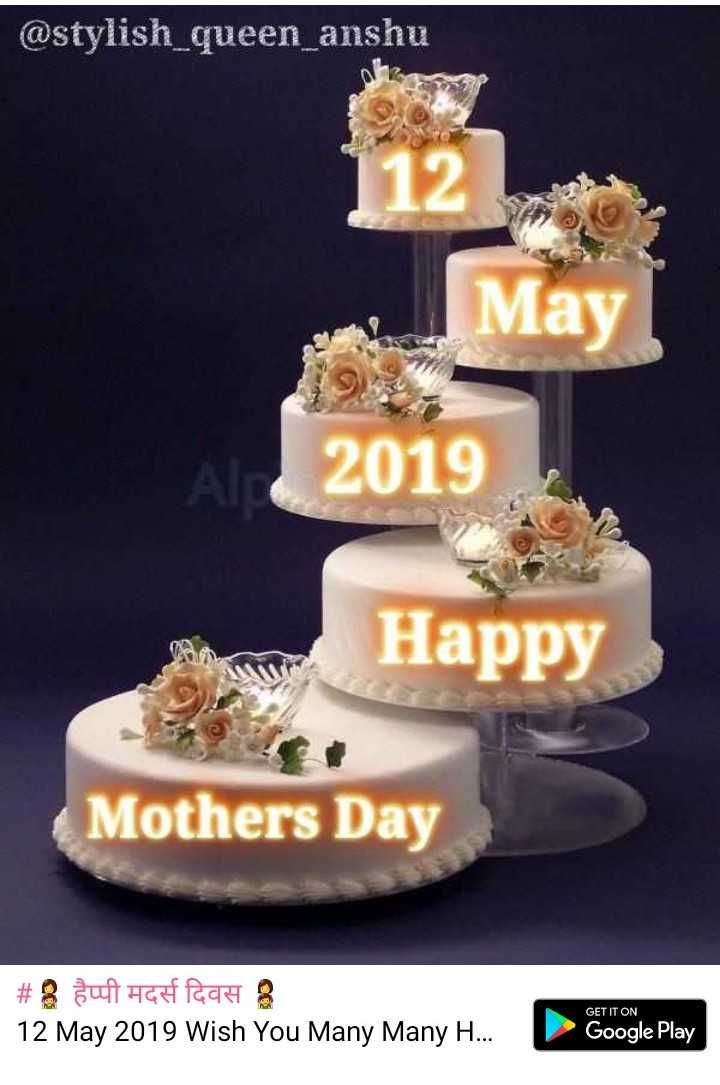 👸 हैप्पी मदर्स डे - @ stylish _ queen _ anshu 12 May 2019 Happy Mothers Day Mothers Day # 8 gutt Heffech 8 12 May 2019 Wish You Many Many H . . . GET IT ON Google Play - ShareChat