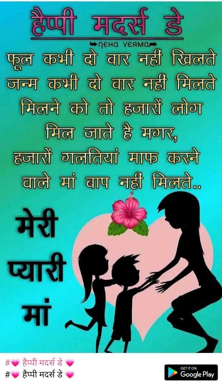 👸 हैप्पी मदर्स डे - neHd VERMg है । अह्वस्त्र हुँ । फूल कभी दो बार नहीं खिलते जन्म कभी दो बार नहीं मिलते | मिलने को तो हजारों लोग | मिल जाते है मगर , हजारों गलतियां माफ करने वाले मां बाप नहीं मिलते . . . | मेरी प्यारी ( 1 ) | मां । # ० हैप्पी मदर्स डे २ # ० हैप्पी मदर्स डे GET IT ON Google Play - ShareChat
