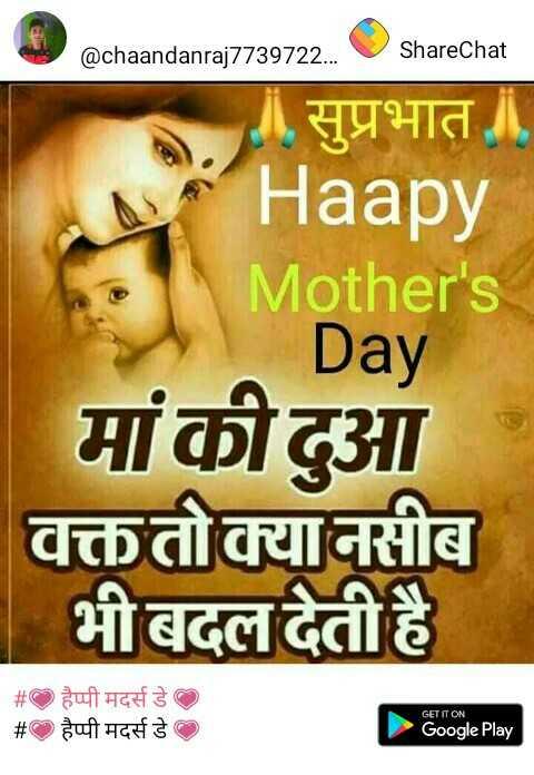 💗 हैप्पी मदर्स डे 💗 - @ chaandanraj7739722 . . . ShareChat सुप्रभात ॥ Haapy Mother ' s Day मां की दुआ । वक्ततो क्या नसीब भी बदल देती है ।   # हैप्पी मदर्स डे # हैप्पी मदर्स डे GET IT ON Google Play - ShareChat