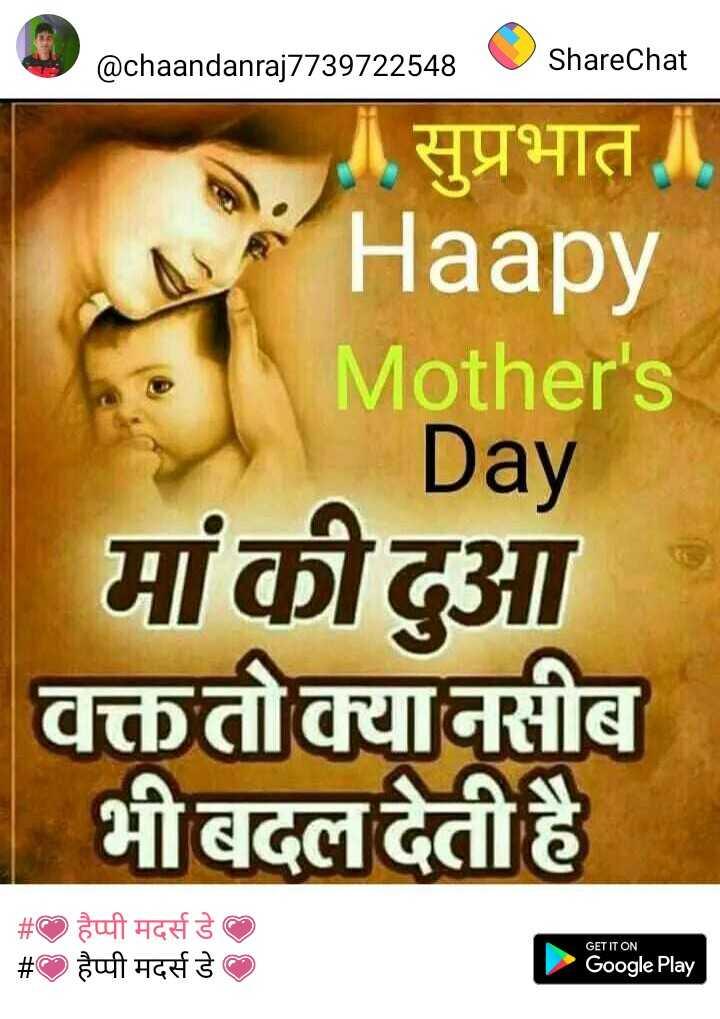 💗 हैप्पी मदर्स डे 💗 - @ chaandanrai7739722548 / ShareChat सुप्रभात ॥ Haapy Mother ' s Day मां की दुआ वक्ततीक्यानसीब भी बदल देती है । # | # हैप्पी मदर्स डे ) हैप्पी मदर्स डे ) GET IT ON Google Play - ShareChat