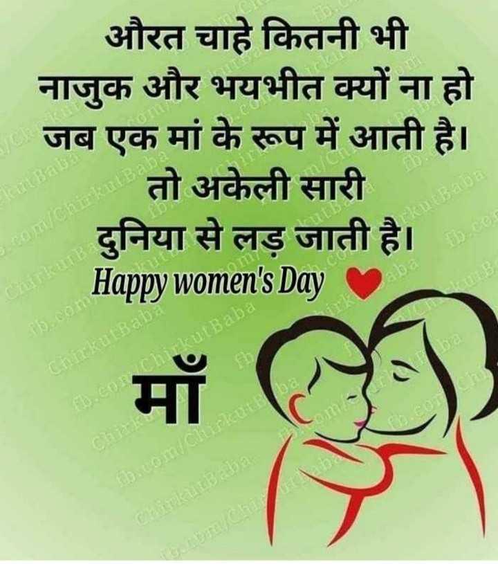 👩हैप्पी महिला दिवस - औरत चाहे कितनी भी । नाजुक और भयभीत क्यों ना हो जब एक मां के रूप में आती है । तो अकेली सारी । दुनिया से लड़ जाती है । Happy women ' s Day leur Ball छ । Chirkur flocom Chirkut Bal Mocochirut Baba माँ Chirka Ch . com / Chirkutaba CharkutBaba Dach - ShareChat