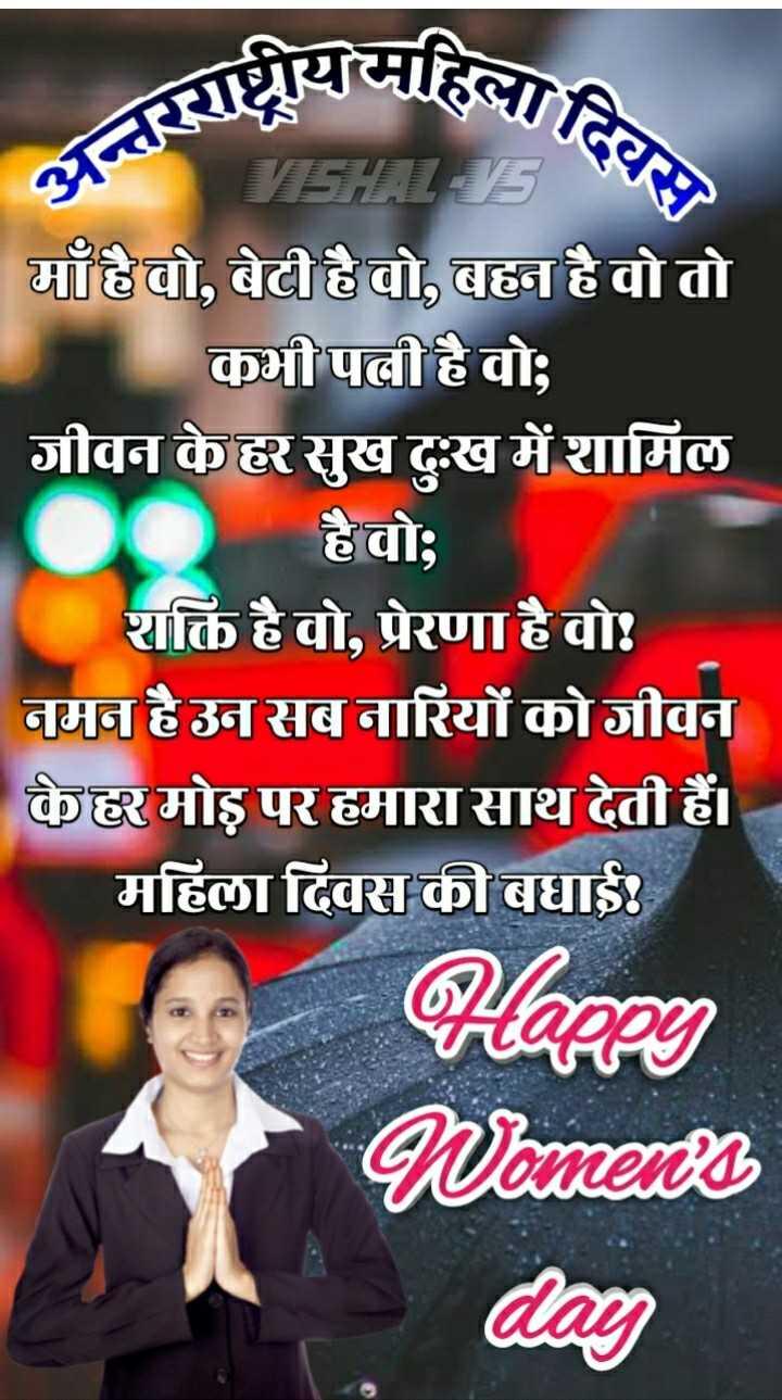 👩हैप्पी महिला दिवस - यमहिला हिला दिवस मॉ8वी , बेरी है वो , बल्ल है वो तो कभी पढ़ी है वो ; जीवन के हर सुख दुःख में शामिल । हैवो ; शक्तिं है वो , प्रेरणा है वो नमन है उन सब नारियों को जीवन छ मोड़ पर हमारा साथ देती हैं । महिला दिवस की बधाई Happy Women ' s day - ShareChat