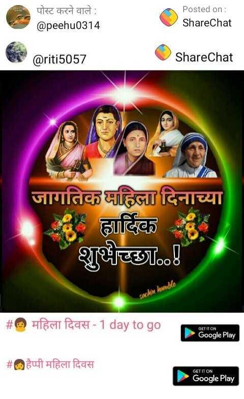 👩हैप्पी महिला दिवस - पोस्ट करने वाले : @ peehu0314 Posted on : ShareChat @ riti5057 ShareChat जागतिक द्विारा दिनाच्या है हार्दिक शुउछJ8 | # महिला दिवस - 1 day to go N ews | # हैप्पी महिला दिवस GET IT ON Google Play - ShareChat