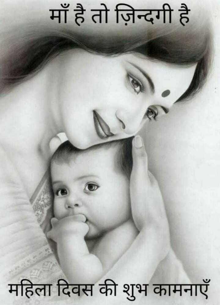 👩हैप्पी महिला दिवस - माँ है तो ज़िन्दगी है महिला दिवस की शुभ कामनाएँ - ShareChat