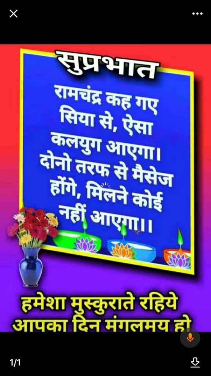 😔हैप्पी मिसिंग डे - सुप्रभात रामचंद्र कह गए सिया से , ऐसा कलयुग आएगा । दोनो तरफ से मैसेज होंगे , मिलने कोई नहीं आएगा । VAR हमेशा मुस्कुराते रहिये आपका दिन मंगलमय हो 1 / 1 - ShareChat
