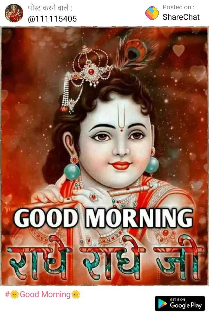 💑हैप्पी मैरिज एनिवर्सरी ऐश्वर्या-अभिषेक💑 - पोस्ट करने वाले : @ 111115405 Posted on : ShareChat GOOD MORNING # Good Morning e GET IT ON Google Play - ShareChat