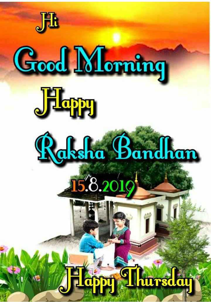 💐हैप्पी रक्षाबंधन - Good Morning Huppa Raksha Bandhan 15 . 8 . 2010 - ShareChat