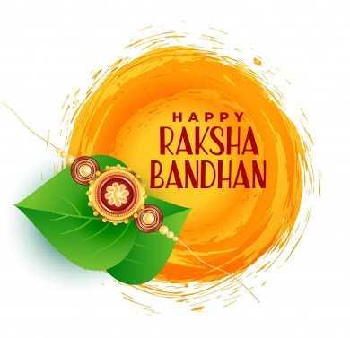 💐हैप्पी रक्षाबंधन - HAPPY RAKSHA BANDHAN - ShareChat