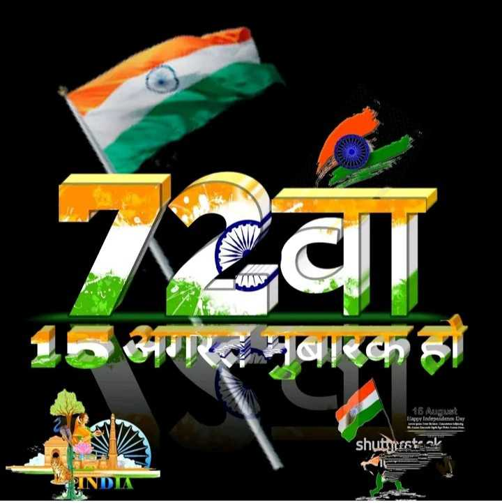 💐हैप्पी रक्षाबंधन - 1अगरत मबारकहा 16 August oy Independence Day meaning H shuttywest PINDIA - ShareChat