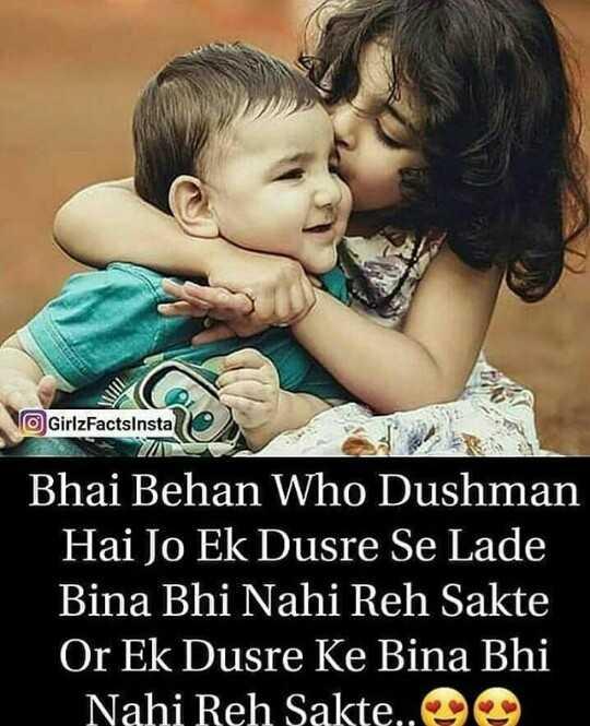 💐हैप्पी रक्षाबंधन - GirlzFactsinsta Bhai Behan Who Dushman Hai Jo Ek Dusre Se Lade Bina Bhi Nahi Reh Sakte Or Ek Dusre Ke Bina Bhi Nahi Reh Sakte . . - ShareChat