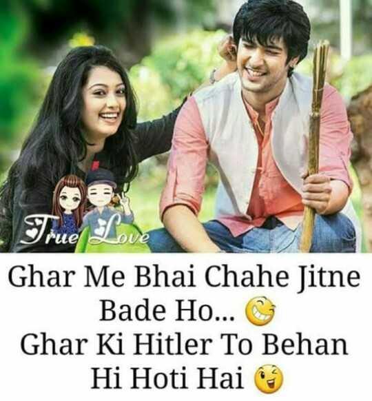 💐हैप्पी रक्षाबंधन - Frue L Ghar Me Bhai Chahe Jitne Bade Ho . . . Ghar Ki Hitler To Behan Hi Hoti Hai - ShareChat
