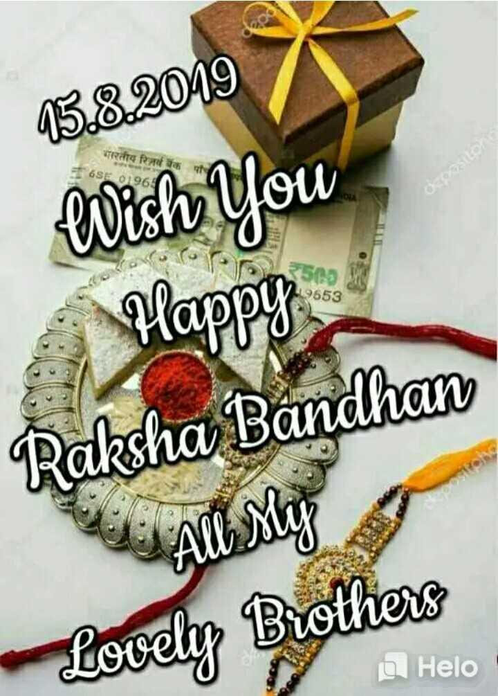 💐हैप्पी रक्षाबंधन - 15 . 8 . 2019 भारतीय रिजर्व बैंक पा 6SE 0196 19653 Wish You Happy Raksha Bandhan Lovely Biothers - ShareChat