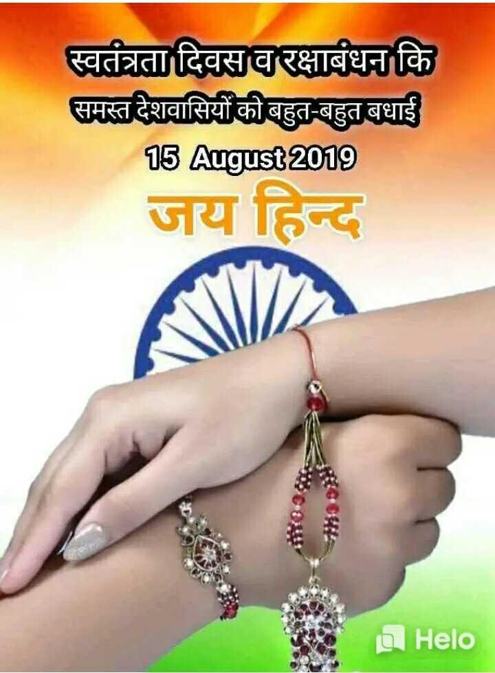 💐हैप्पी रक्षाबंधन - स्वतंत्रता दिवस व रक्षाबंधन कि समस्त देशवासियों की बहुत - बहुत बधाई 15 August2019 जय हिन्द - ShareChat
