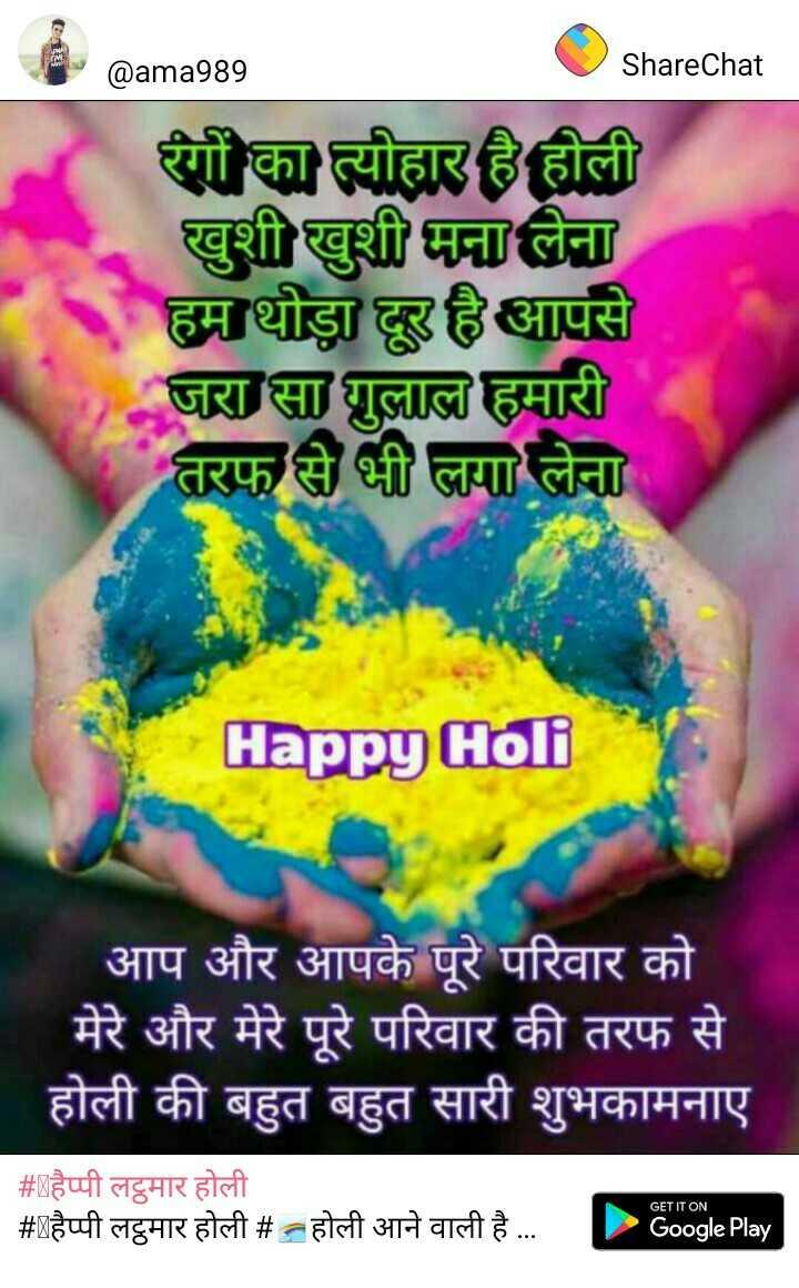 🥖हैप्पी लट्ठमार होली - @ ama989 ShareChat रंगों का त्योहार है होली खुशी खुशी मना लेना हम थोड़ा दूर है आपसे जरा सा गुलाल हमारी तरफ से भी लगा लेना Happy Holi आप और आपके पूरे परिवार को _ _ मेरे और मेरे पूरे परिवार की तरफ से होली की बहुत बहुत सारी शुभकामनाए # हैप्पी लट्ठमार होली # हैप्पी लट्ठमार होली # - होली आने वाली है . . . GET IT ON Google Play - ShareChat