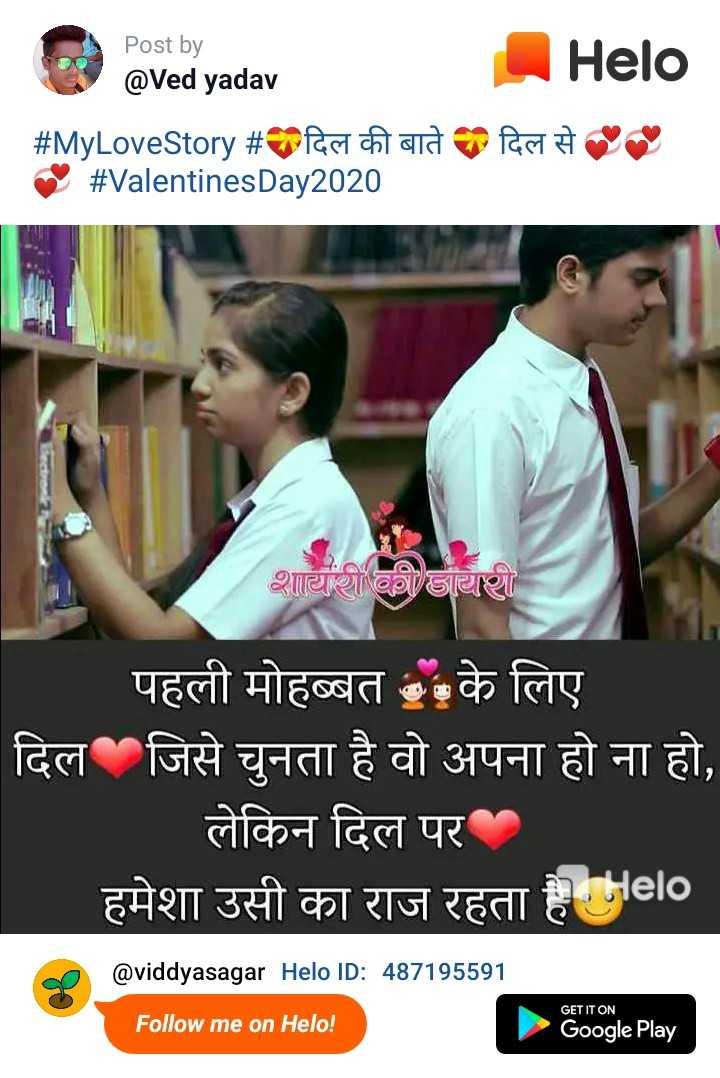 💞हैप्पी वैलेंटाइन डे - Post by @ Ved yadav | दिल से # MyLoveStory # दिल की बाते 2 # ValentinesDay2020 शायरी की डायरी । पहली मोहब्बत के लिए । दिल जिसे चुनता है वो अपना हो ना हो , लेकिन दिल पर हमेशा उसी का राज रहता है @ viddyasagar ID : 487195591 GET IT ON Follow me on ! Google Play - ShareChat