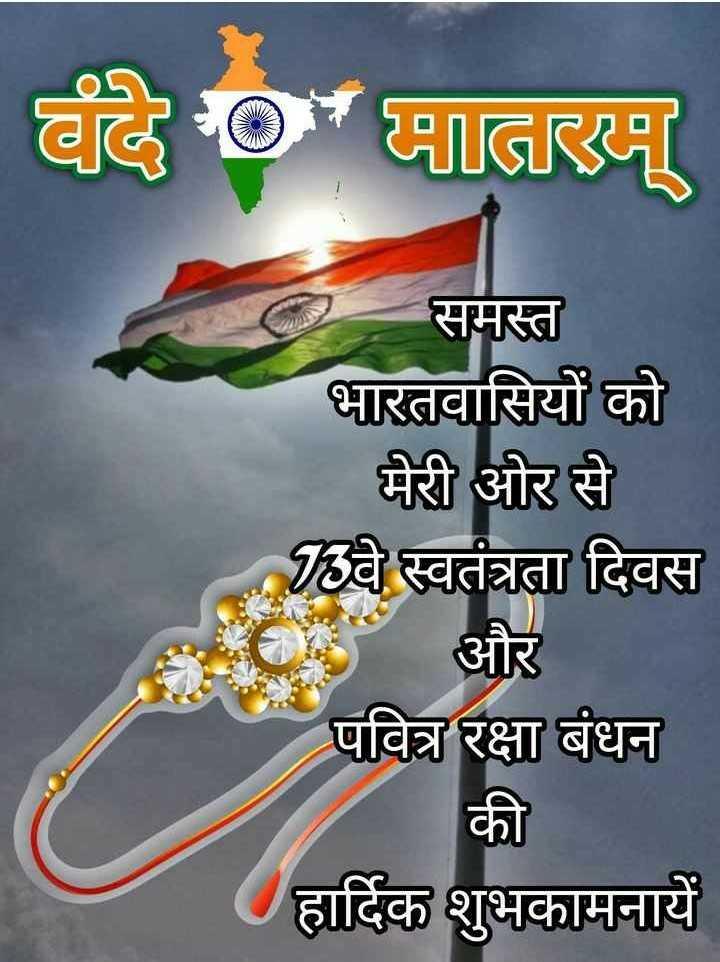 💕💕  हैप्पी स्वतंत्रता दिवस इन अड्वान्स 💕💕 - बंदे मातरम् समस्त भारतवासियों को मेरी ओर से 23वे स्वतंत्रता दिवस पवित्र रक्षा बंधन हार्दिक शुभकामनायें - ShareChat