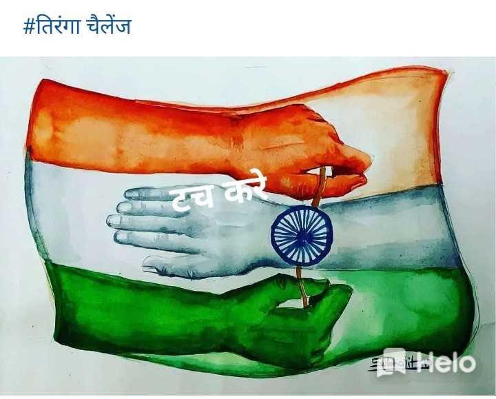 🕊हैप्पी स्वतंत्रता दिवस - # तिरंगा चैलेंज U telo - ShareChat