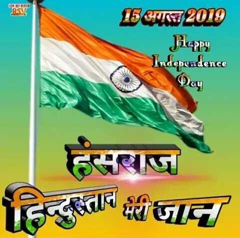 🕊हैप्पी स्वतंत्रता दिवस - 15 अगस्त 2019 Happy Independence oy ईसबाज हिन्दुस्तान की जान - ShareChat