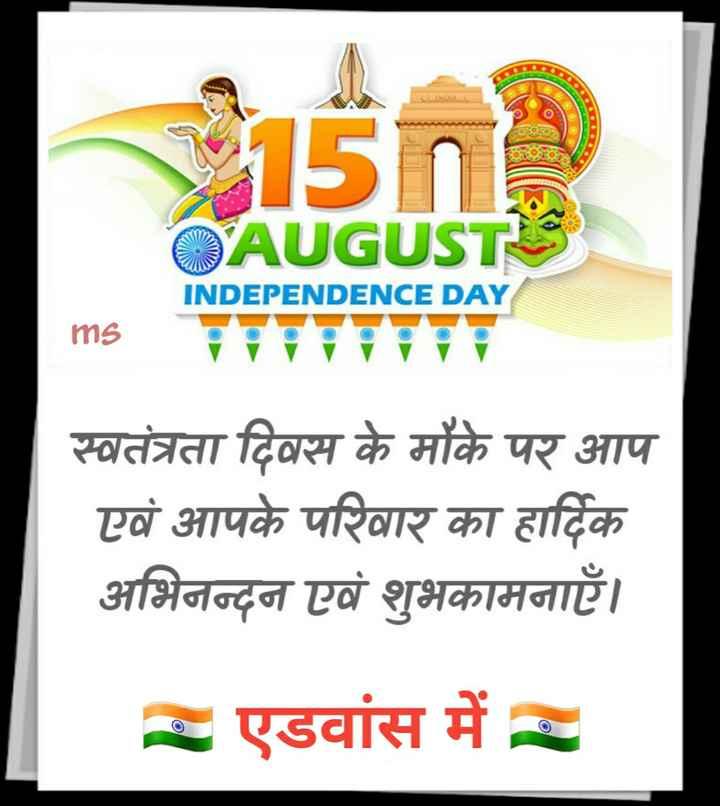 🕊हैप्पी स्वतंत्रता दिवस - 15 AUGUST INDEPENDENCE DAY स्वतंत्रता दिवस के मौके पर आप एवं आपके परिवार का हार्दिक अभिनन्दन एवं शुभकामनाएँ । एडवांस में 2 - ShareChat