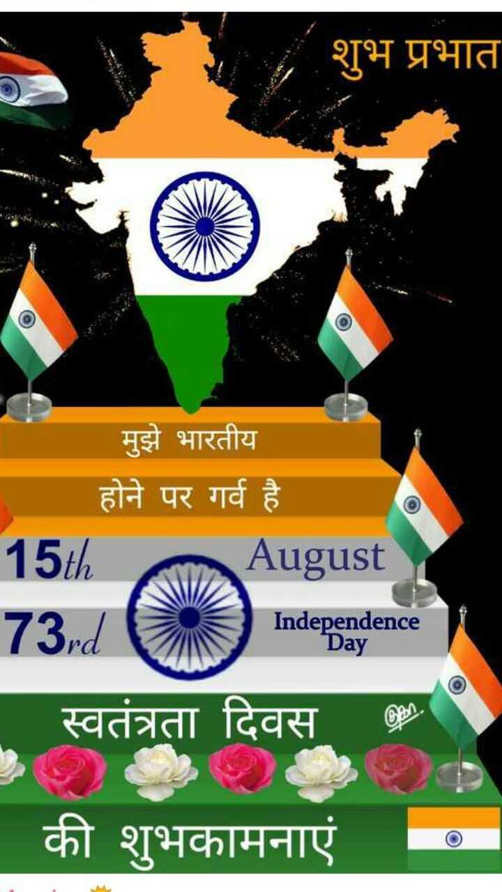 🕊हैप्पी स्वतंत्रता दिवस - शुभ प्रभात मुझे भारतीय होने पर गर्व है । 15th August 73rd । स्वतंत्रता दिवस - Independence Day _ _ _ की शुभकामनाएं - ShareChat